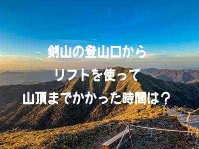 剣山山頂までかかった時間は?
