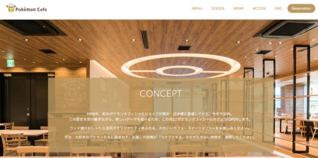 ポケモンカフェ公式サイト