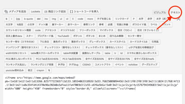 グーグルマップ WordPress 埋め込み方法