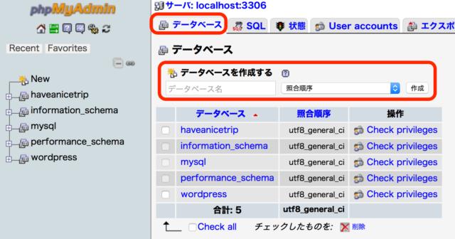 MAMP データベース