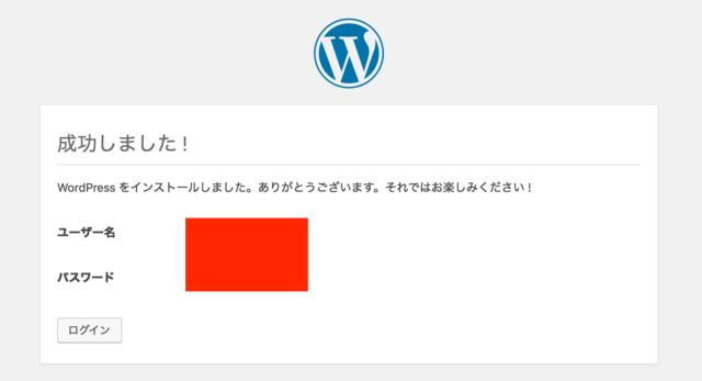 WordPress 初期設定