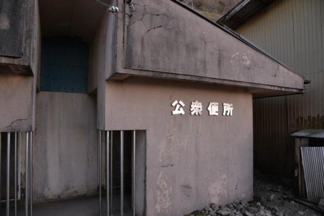 剣山 トイレ