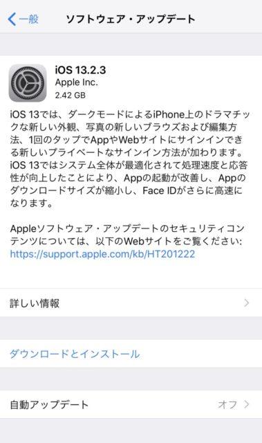iOSアップデートエラー
