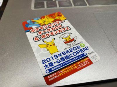 ポケモンセンターオーサカDX&ポケモンカフェ