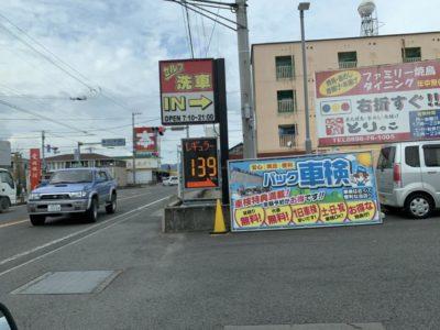 ガソリン価格 土日