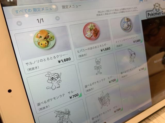 pokemon cafe 注文専用iPad