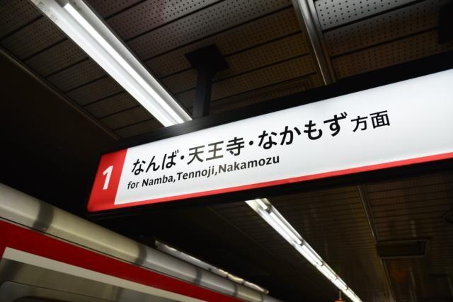 Osaka Metro