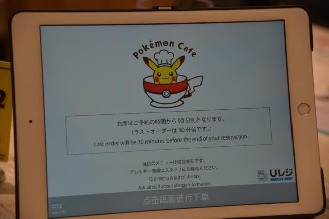 注文専用iPad