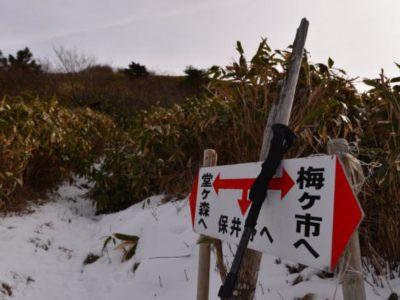 堂ヶ森登山