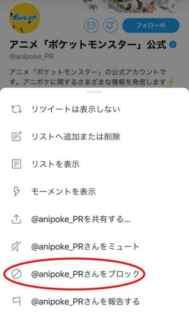 Twitterでブロックする方法