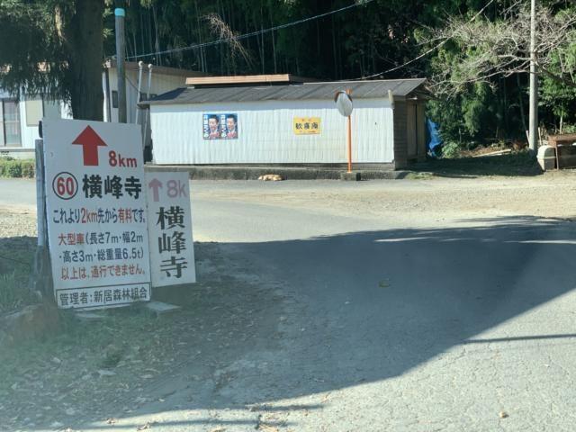 平野林道 標識