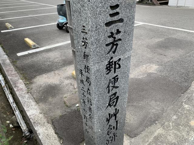 三芳郵便局跡