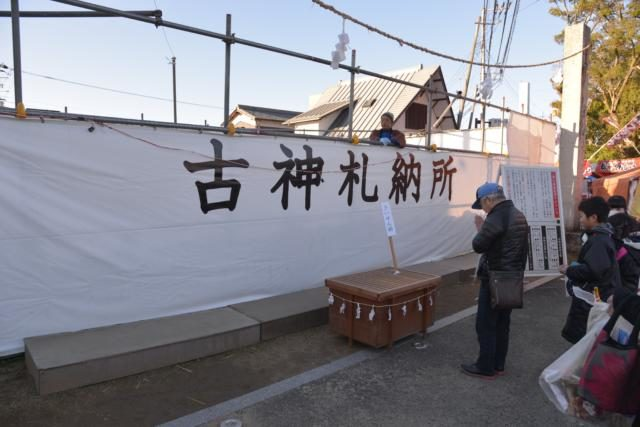 椿神社 古神札納所