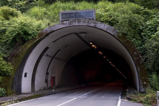 新大峠トンネル