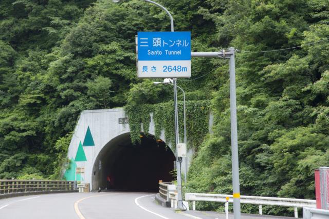 三頭トンネル