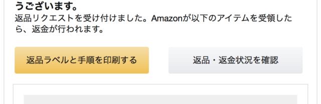 Amazonカスタマーサービス 返品手順