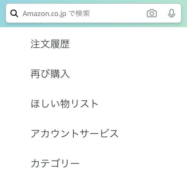 Amazonカスタマーセンター問い合わせ手順