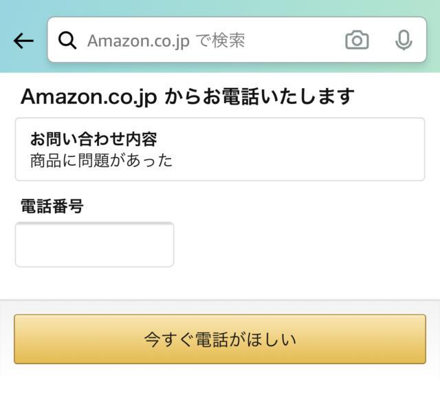 Amazonカスタマーサービス 問い合わせ方法
