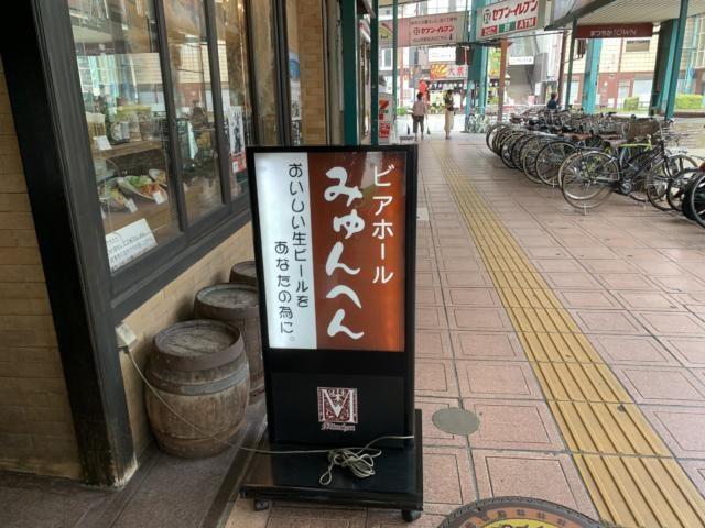 松山のおすすめ唐揚げ ビアホールみゅんへん