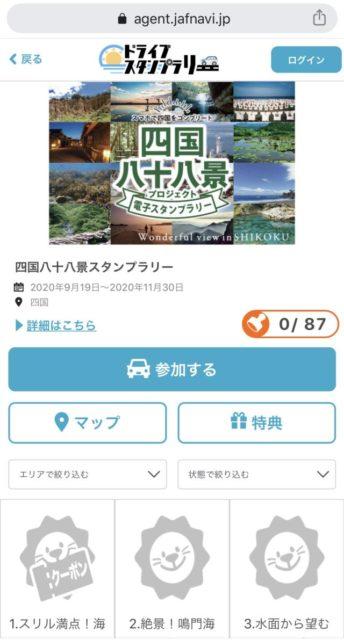 四国八十八景電子スタンプラリー