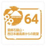 四国八十八景の電子スタンプラリーイベント